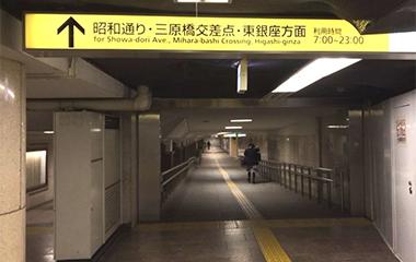 ①A5出口向かって左手の「昭和通り・三原橋交差点・東銀座方面」の通路をお進みください。