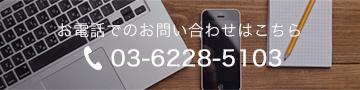 お電話でのお問い合わせはこちら 03-6628-5861