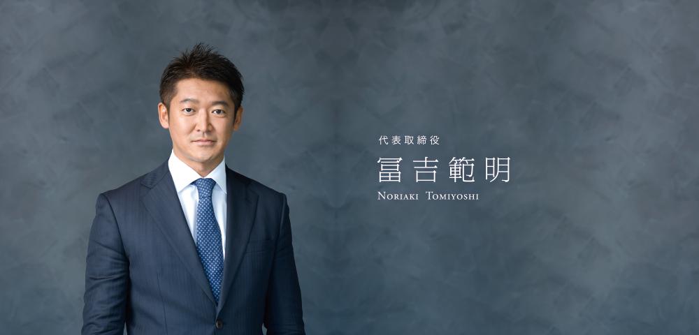代表取締役 冨吉範明